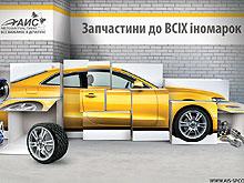 Компания «АИС-Автозапчасти» увеличила свою долю рынка на 15%
