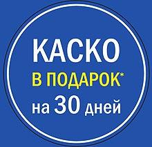 Покупатели Citroen, Opel или SsangYong в АИС получают КАСКО в подарок*