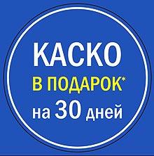 Покупатели автомобилей в АИС получают КАСКО в подарок* - КАСКО