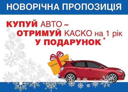 Все покупатели авто с пробегом получают страховку КАСКО в Подарок - пробег