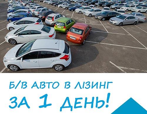 Купить б/у Авто в лизинг можно за 1 день - лизинг