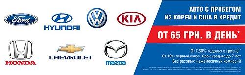 Б/у авто из Кореи и США можно купить в кредит от 65 грн. в день - Б/у