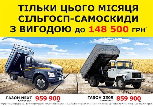 В сети АИС предлагается самый доступный на рынке сельхозсамосвал