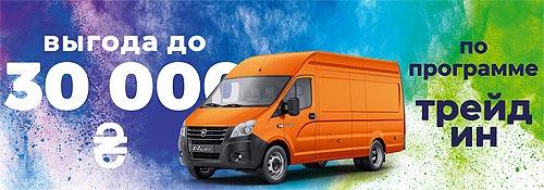 Покупатели коммерческих и грузовых авто в трейд-ин в MDG экономят до 30 тыс. грн.