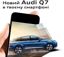 Новый Audi Q7 теперь доступен в смартфонах