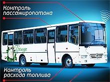 Корпорация «Эталон» внедряет систему мониторинга для повышения эффективности управления автопарком