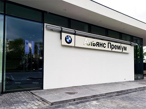 В Ивано-Франковске открылся новый дилерский центр BMW