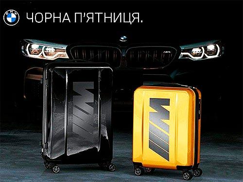 На Lifestyle аксессуары BMW и MINI действуют скидки до -30%