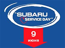 9 июня в Киеве пройдет Subaru Service Day