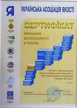 Автобусы Богдан получают награды за качеству продукции - Богдан