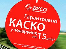 Покупатели Hyundai и Great Wall получают «КАСКО в подарок на 15 дней»