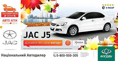 Купить JAC J5 теперь можно, имея всего 30 000 грн. - JAC