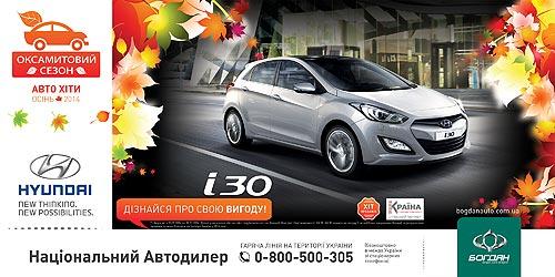 Купить Hyundai i30 можно за 20% стоимости в рассрочку на 2 года - Hyundai