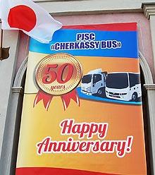 Как в Черкассах уже 50 лет делают автобусы