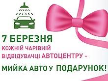 В сети Национального Автосервиса начался сезон «Весенних комплиментов» - Автосервис