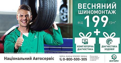 Шиномонтаж и весеннюю диагностику автомобиля можно провести всего от 199 грн. - диагност