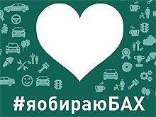 В Запорожье пройдут тест-драйвы популярних автомобилей #яобираюБАХ - БАХ