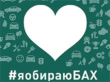 Национальный Автодилер приглашает на тест-драйв #яобираюБАХ в Одессе