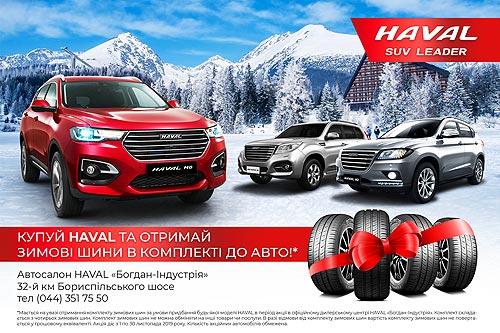 Покупатели HAVAL получают зимние шины в комплекте к авто
