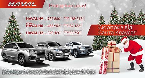 На HAVAL уже начали действовать новогодние цены с выгодой до 189 тыс. грн. и сюрприз от Санта Клауса
