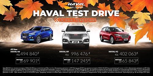 HAVAL TEST DRIVE: специальные цены и плюс 2 года гарантии для участников тест-драйва