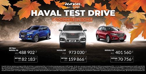 «Осінні перегони HAVAL»: до конца ноября на внедорожники HAVAL действуют выгодные цены