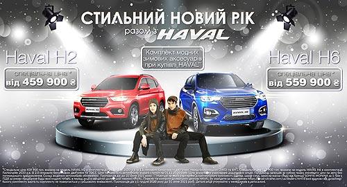 HAVAL делает Новый Год стильным: специальные цены и fashion-комплимент от известного украинского дизайнера