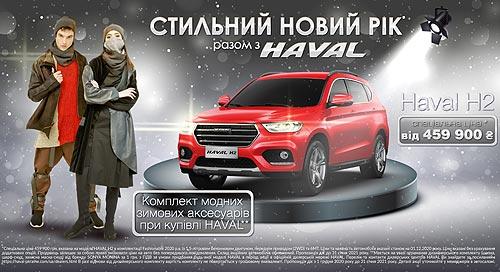 HAVAL делает Новый Год стильным: специальные цены и fashion-комплимент от известного украинского дизайнера - HAVAL