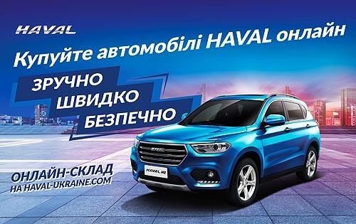 Во время карантина автомобили HAVAL можно приобрести онлайн