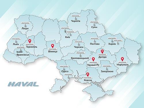 HAVAL ищет новых дилеров в Украине - HAVAL