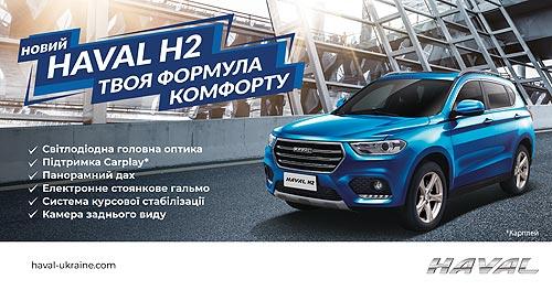 Твоя формула комфорта: в Украине дебютирует новый HAVAL H2
