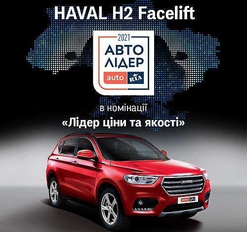 HAVAL Н2 победил в номинации «Лидер цены и качества»
