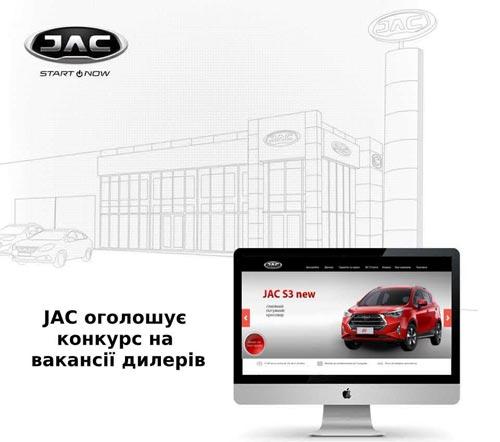 JAC объявляет конкурс на вакансии дилеров