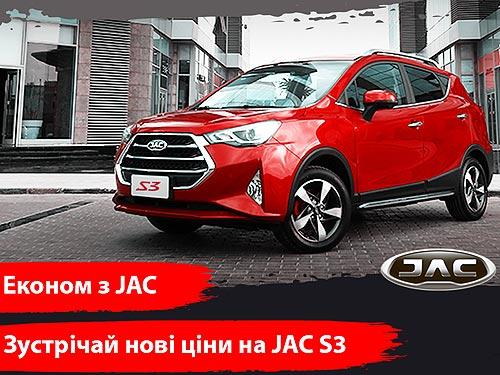 В Украине установлены выгодные цены на все модели и комплектации автомобилей JAC