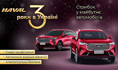 В честь 3-летия HAVAL в Украине до конца лета можно выгодно заказать новинки HAVAL JOLION и Н6