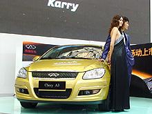 Chery представила 32 модели и 3 новых бренда - Chery