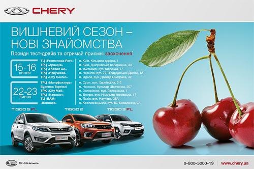 В июле в 10 украинских городах пройдут тесты новых моделей Chery - Chery