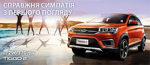 В Украине стартовали продажи нового доступного компактного кроссовера - Chery