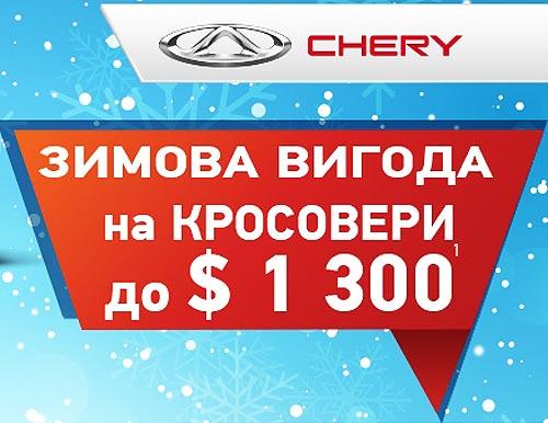 Зимняя выгода на кроссоверы Chery достигает $1300