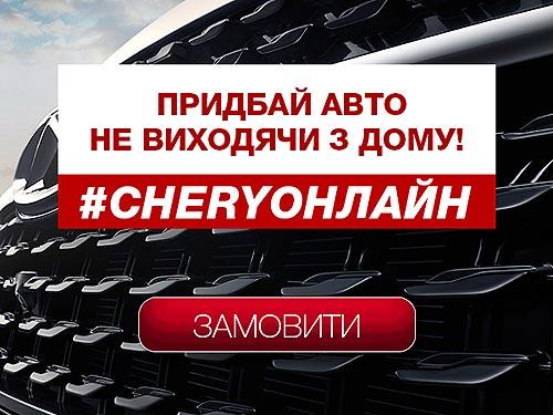 Купить кроссовер Chery теперь можно не выходя из дома! #CHERYОНЛАЙН