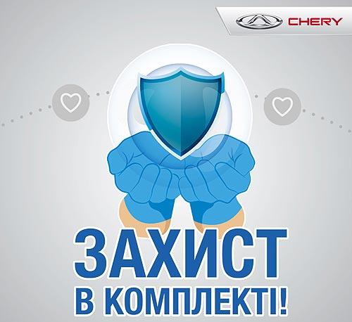Покупатели кроссоверов Chery получают защиту в комплекте - Chery