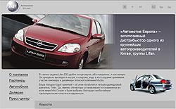 У дистрибьютора автомобилей Lifan в Украине открылся официальный сайт - Lifan
