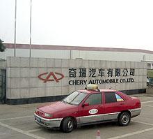 Chery намерена построить завод в Калининграде - Chery