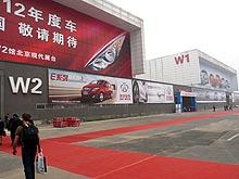 Не китайские сюрпризы Автосалона в Пекине - китай