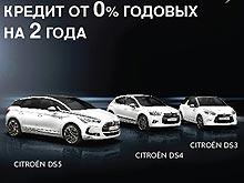 Для Citroen DS-серии действует кредит 0% годовых на два года