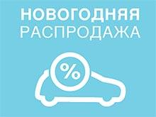 До конца года на Citroen действует новогоднее ценовое предложение