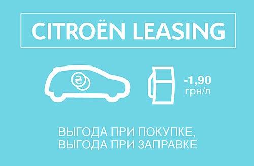 Citroen Leasing предлагает выгоду при покупке и при заправке 1,9 грн./л - Citroen