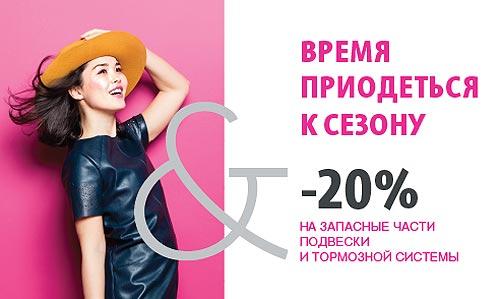 Подготовить Citroen к лету можно с 20% выгодой - Citroen