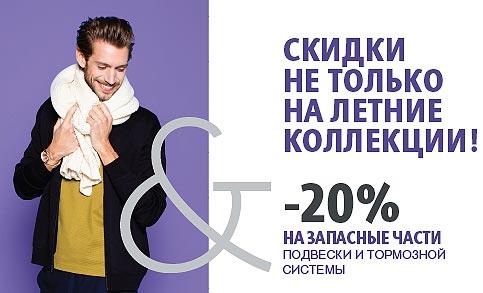 Citroen предлагает безопасность зимой с выгодой до 20%