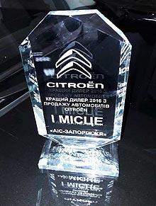 Ситроен АИС Запорожье назвали лучшим дилером Citroen по продажам автомобилей - Citroen